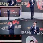 박해진,소방관,국민,시상식,안전,KBS,수상
