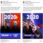 중국,트럼프,바이든,대통령,미국
