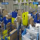 물류센터,택배,확산,상품,배송,아르바이트,소비자