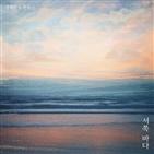 장혜진,바다,한동근