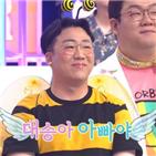 박대승,개그맨,KBS,공채