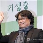 감독,기생충,봉준호,관객,정유미,영화,대종상영화제