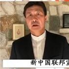 중국,하오하이,신중국,연방,영상,발언,폭로
