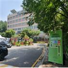 서울시,남산생활치료센터
