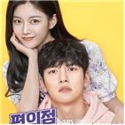 편의점,지창욱,김유정,샛별,케미,알바생