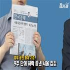 이상우,전형진,대표,전세,올해,말씀,기자,사실,입주,서울