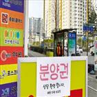 분양권,아파트,거래,전매,증가,인천,규제지역,매입