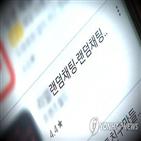 채팅앱,문구,모니터링