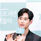 김수현,사이코,서예지,박신우,마음