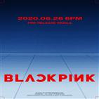 블랙핑크,걸그룹,컴백,세계,기록,신곡