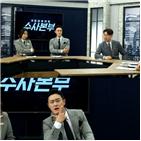 김원효,수사본부,정보
