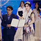 미스인터콘티넨탈,한영희,서울
