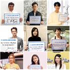 의료진,캠페인,응원,스포츠닥터스,배우,릴레이,참여,국내