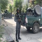 탈레반,테러,경찰,아프간