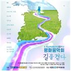 평화음악회,무대,배우,KBS,남북공동선언,6·15
