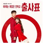출사표,나나,박성훈,포스터