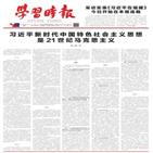 중국,주석,사회주의,마르크스주의