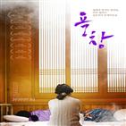 아트,욕창,배우,포스터
