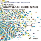 분야,바이오헬스,바이오헬스산업,한국,대해,설명