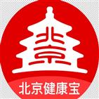 베이징,바오,코로나19,여부,외국