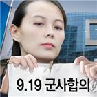 폭파,사실,북한,북측,연합뉴스