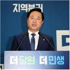 의원,북한,남북,금강산,김두관,연락사무소