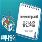 층간소음,뉴스래빗,성능,소리,오디오래빗