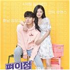 편의점,샛별,김유정,지창욱,코믹,열혈사제,캐릭터,감독