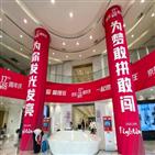 중국,쇼핑,페스티벌,코로나19