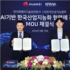 기업,한국인공지능협회,국내