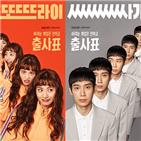 캐릭터,출사표,포스터,박성훈,나나