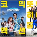 배우,오케이,마담,엄정화,연기,코미디,이선빈