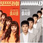 출사표,캐릭터,포스터,박성훈,나나