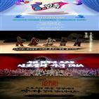 트로트,민족,지역,MBC,공개