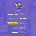 위클리,데뷔,미니앨범,공개,30일