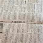일본,양국,관계