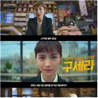 나나,출사표,티저,대책,박성훈,취업