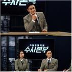 김원효,가정경제,수사본부