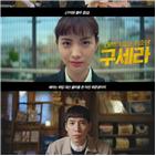 나나,출사표,티저,대책,박성훈