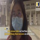 시민기자,우한,체포,당국,중국