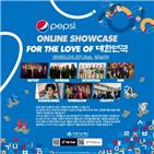 공연,펩시,온라인,무대