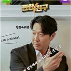 찐한친구,하하,예능,친구,프로그램,김종민,무한도전