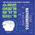 수학,숫자,사람,사고,세상,저자