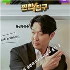 하하,찐한친구,예능,친구,프로그램,김종민,무한도전