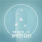 소영,유산,작업,활동,뮤지컬,28일