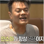 남자,박진영