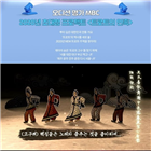 트로트,민족,지원자,MBC