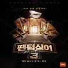 화제성,팬텀싱어3,비드라마