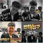 김종민,찐한친구,친구,하하,멤버
