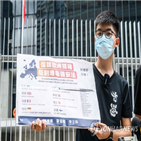 홍콩,홍콩보안법,조슈아,시위,활동,데모시스토,해체,통과,중국,선언